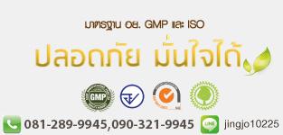 ปลอดภัย มั่นใจได้ จดทะเบียน อย.ถูกต้อง มาตรฐาน GMP และ  ISO